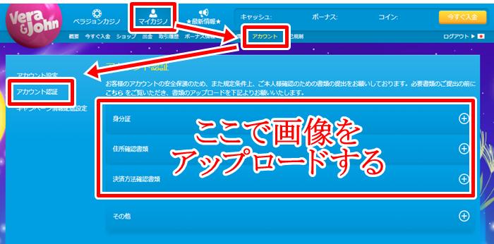 ベラジョンアカウント認証画面