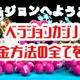 ベラジョンカジノ入出金TOP画像
